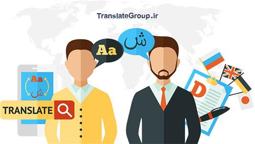 گروه ترجمه - TranslateGroup